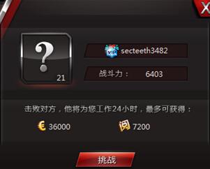 """""""胜者为王""""玩法"""