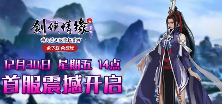 剑侠情缘2官网