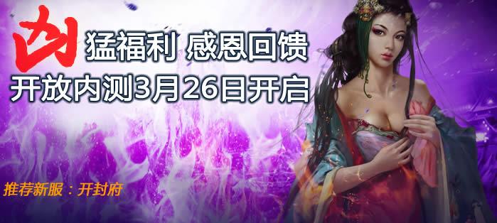 全新版本曝光 东方神域3月26日开放内测